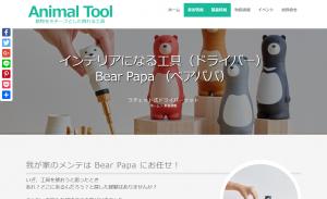 Animal Tool
