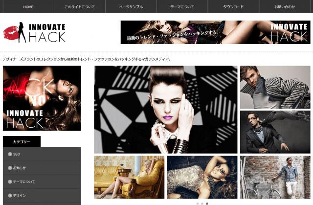 INNOVATE HACK デザイナーズブランドのコレクションから最新のトレンド・ファッションをハッキングするマガジンメディア