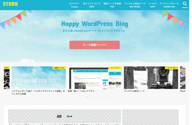 STORK ブログ向けWordPressテーマ