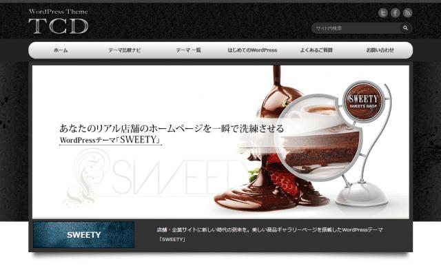 WordPressテーマ「SWEETY (tcd029)」 ワードプレステーマTCD