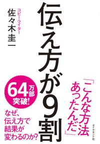 tsutaekata