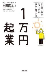 1man_yen