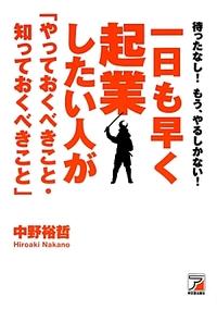 hayaku_kigyo