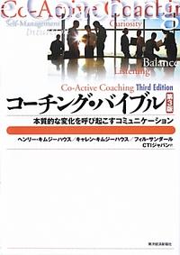 coaching_bible