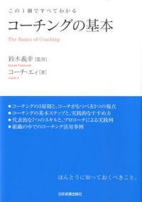 coaching_kihon