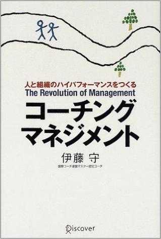 coaching_management