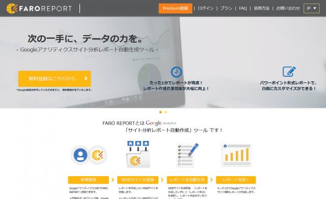 s_Googleアナリティクスレポート作成ツールならFARO REPORT(ファーロレポート)
