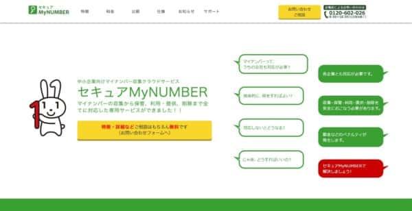 https://mynumbers.jp/
