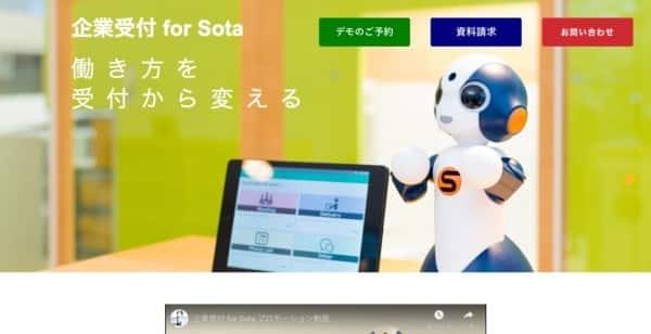 企業受付 for Sota