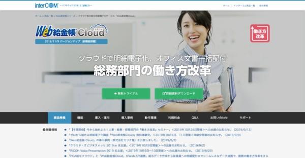 Web給金帳 Cloud
