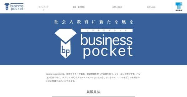 business pocketベーシック