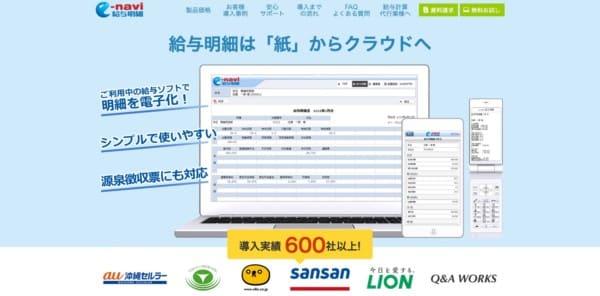 e-navi給与明細WEB