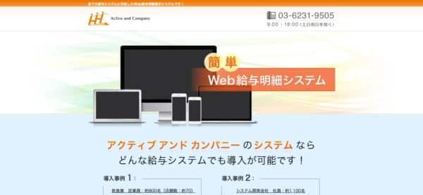 Web給与明細システム