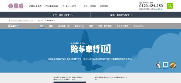 給与奉行10(勘定奉行のOBC)
