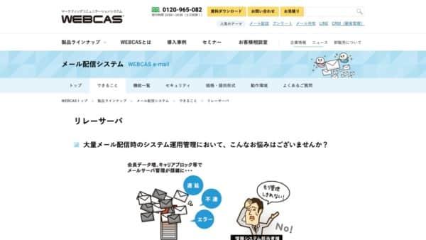 WEBCASメールリレーサービス