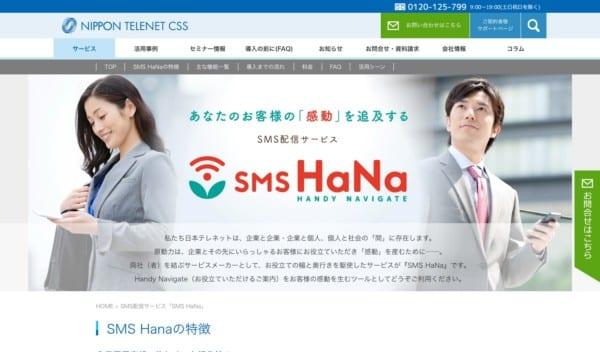 SMS HaNa