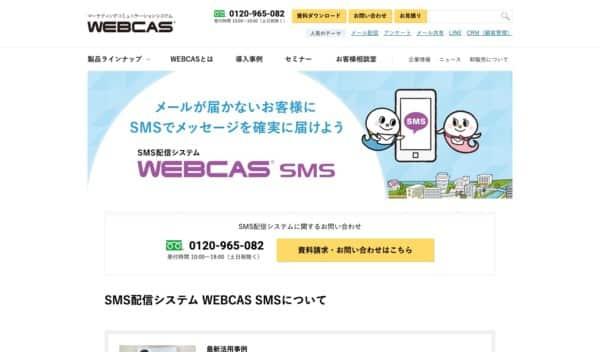 WEBCAS SMS