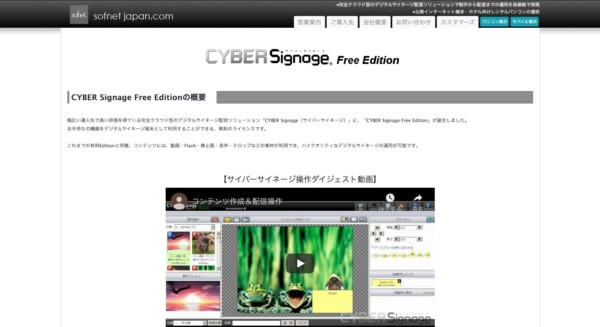 CYBER Signage Free Edition