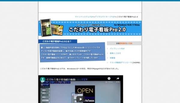 電子看板Pro2.0