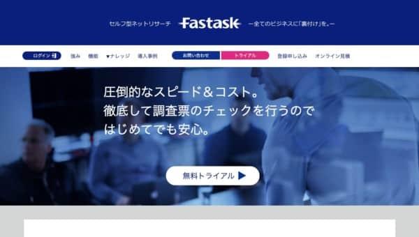 ジャストシステムのFastask
