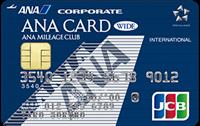 ANA JCB法人カード/ワイドカード