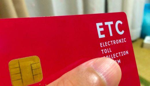 経営者が教える「おすすめ法人ETCカードランキング5選」と「法人ETCカードの選び方」