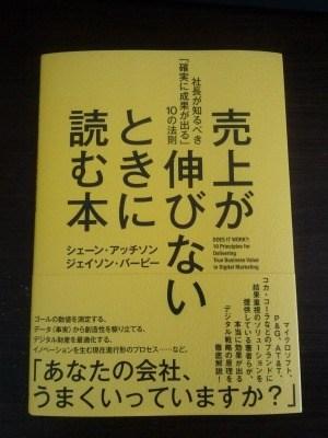 【読了後レビュー】「売上が伸びないときに読む本」(シェーン・アッチソン他)