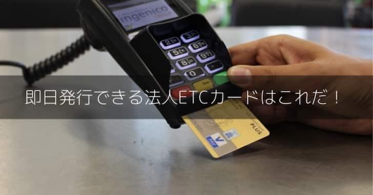 即日発行できる法人ETCカードはこれだ!法人ETCカードの即日発行の流れ