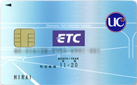 法人ETCカード(UCカード)/ETC協同組合