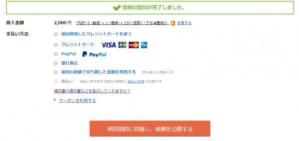 hojincard_cost_sakugen_1