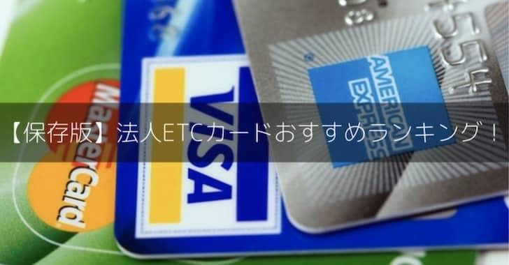 【保存版】おすすめの法人ETCカードランキング。会社経営者が法人ETCカードを持つならこのカードがおすすめ!
