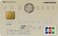 JCB法人カード/一般カードの「強み」「弱み」を他の法人カードと比較して検証。ポイント還元率・限度額・審査・口コミ