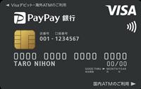 Visaビジネスデビット/JNB Visaデビットカード