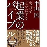 kigyo_bible_item