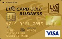 ライフカードビジネス(法人カード)/ゴールドカードの「強み」「弱み」を他の法人カードと比較して検証。ポイント還元率・限度額・審査・口コミ
