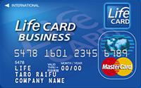 ライフカードビジネス(法人カード)/一般カードの「強み」「弱み」を他の法人カードと比較して検証。ポイント還元率・限度額・審査・口コミ