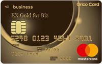 EX Gold for Biz S(ID×QUICPay)(エグゼクティブゴールドフォービズ エス)について紹介。他の法人カードとの違いについて紹介。ポイント還元率・限度額・審査・口コミなど