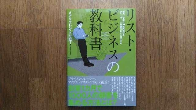 【読了後レビュー】「リスト・ビジネスの教科書」(メアリエレン・トレビー著)