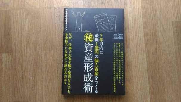 【読了後レビュー】マル秘・資産形成術(マイケル・マスターソン著)