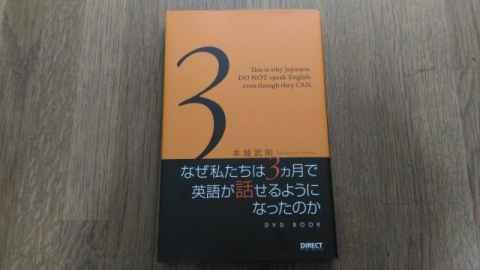 【読了後レビュー】なぜ私たちは3か月で英語が話せるようになったのか(著者:本城 武則)