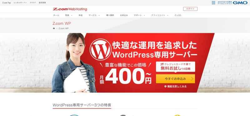初心者も上級者も!Z.com for WordPressを選ぶべき7つの理由。評判は?