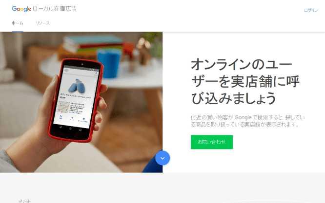 Googleローカル在庫広告って何?特徴と出稿方法!