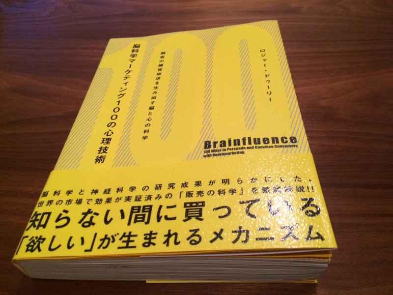 ロジャー・ドゥーリ―の「脳科学マーケティング100の心理技術」読了後レビュー