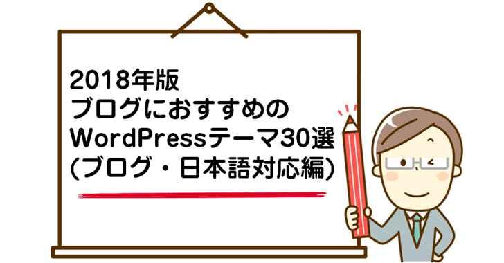【2019年版】ブログに最適!ブログにおすすめのWordPressテーマ30選/ブログ・日本語対応編