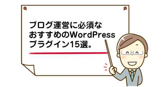 【2019年版】ブログ運営に必須なおすすめのWordPressプラグイン15選