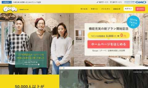 【予約機能も翻訳も!】月1,000円で店舗のスマホ対応ホームページ作成が簡単に!「グーペ」