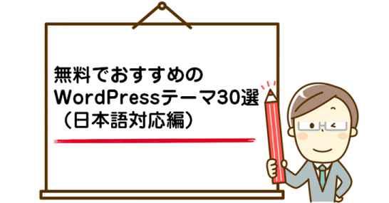 【2019年版】絶対無料!無料でおすすめのWordPressテーマ30選/無料・日本語対応編