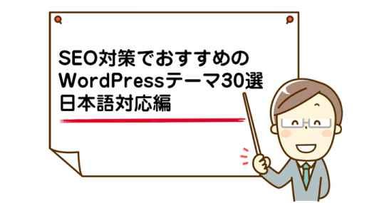 【2019年版】SEOに強い!SEO対策でおすすめのWordPressテーマ30選/SEO対策万全・日本語対応編
