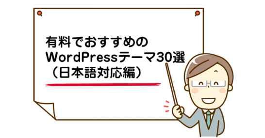 【2019年版】有料でおすすめのWordPressテーマ30選/有料・日本語対応編