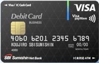 住信SBIネット銀行 Visaデビット付キャッシュカード(法人向け)